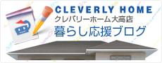 クレバリーホーム大高店 暮らし応援ブログ