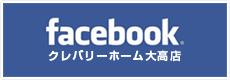 クレバリーホーム大高店 FACEBOOK